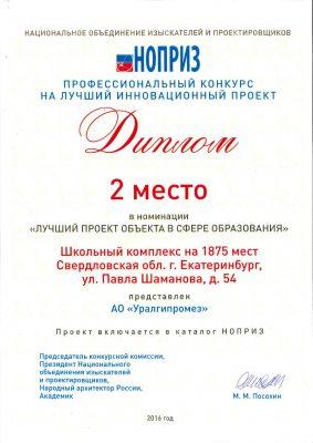 diplom-ot-28-11-16_1