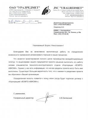 ОАО Уралредмет