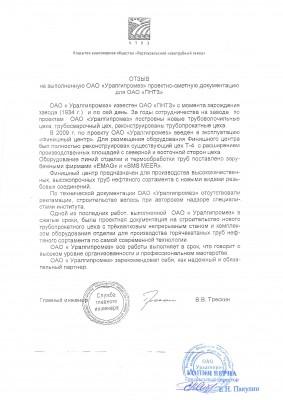 Отзыв ОАО « ПНТЗ»