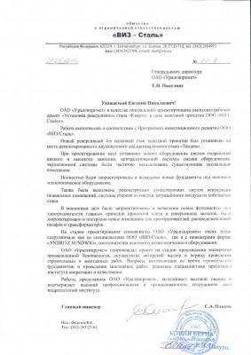 Отзыв ООО « ВИЗ-Сталь»