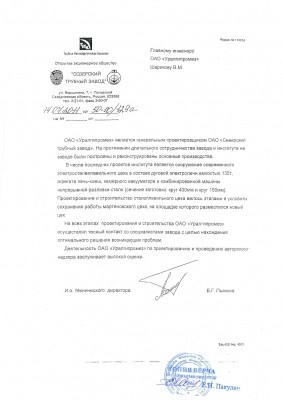 Отзыв ПАО « Северский трубный завод»