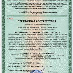 Сертификат соответствия ИСМ
