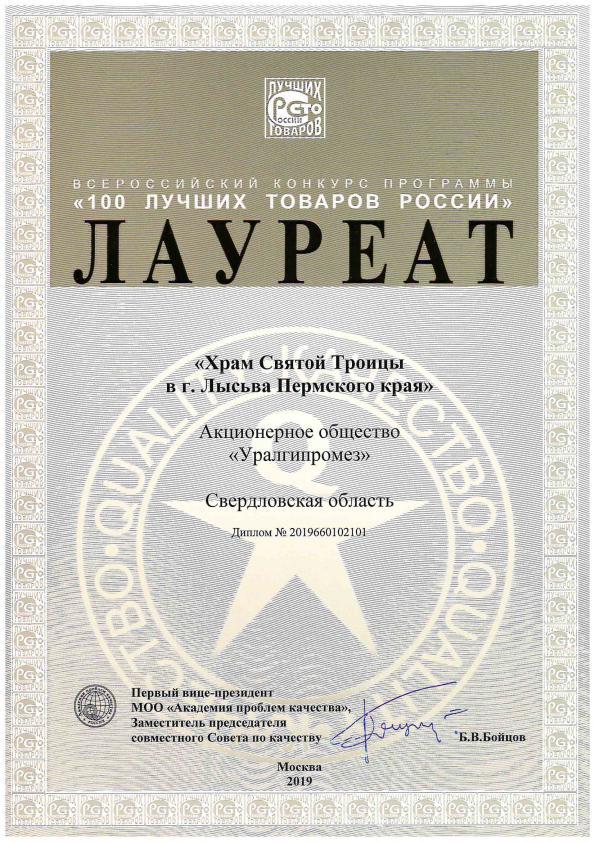 Диплом 100 лучших товаров (федеральный конкурс)